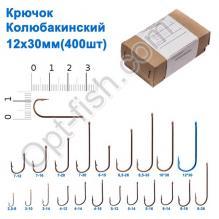 Крючок Колюбакинский 12x30мм (400шт)