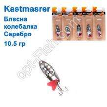 Блесна колебалка Kastmaster серебро 10.5гр (5шт) *