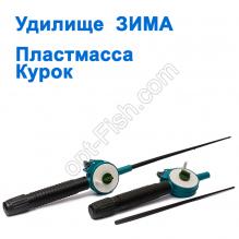 Удилище ЗИМА пластмасса курок (1)