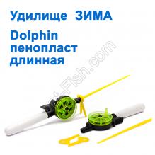 Удилище ЗИМА пенопласт Dolphin длинная (7)