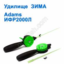 Удилище ЗИМА Adams ИФР2000Л (9)