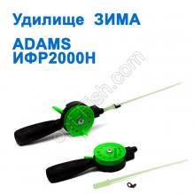 Удилище ЗИМА Adams ИФР2000Н (10)