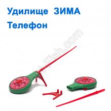 Удилище ЗИМА Телефон (16)