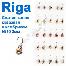 Мормышка вольф. Riga 43010 сжатая капля сквозная с кембриком №10 3мм (25шт)