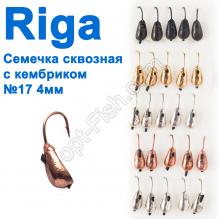 Мормышка вольф. Riga 56017 семечка сквозная с кембриком №17 4мм (25шт)