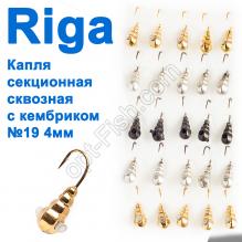 Мормышка вольф. Riga 64019 капля секционная сквозная с кембриком №19 4мм (25шт)