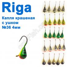 Мормышка вольф. Riga 216040 капля крашеная с ушком №36 4мм (25шт)