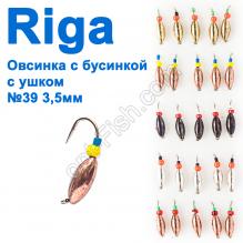 Мормышка вольф. Riga 136037 овсинка с бусинкой с ушком №39 3,5мм (25шт)