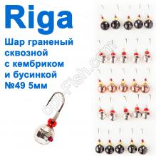 Мормышка вольф. Riga 105050 шар граненый сквозной с кембриком и бусинкой №49 5мм (25шт)