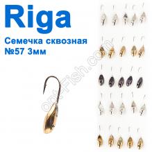 Мормышка вольф. Riga 108030 семечка сквозная №57 3мм (25шт)
