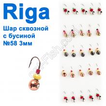 Мормышка вольф. Riga 105030 шар сквозной с бусиной №58 3мм (25шт)