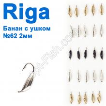 Мормышка вольф. Riga 125020 банан с ушком №62 2мм (25шт)