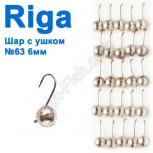 Мормышка вольф. Riga 101060 шар с ушком №63 6мм (25шт)