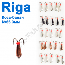 Мормышка вольф. Riga 18203008 коза-банан 3мм (25шт) №66