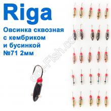 Мормышка вольф. Riga 135020 овсинка сквозная с кембриком и бусинкой №71 2мм (25шт)