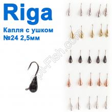 Мормышка вольф. Riga 116025 капля с ушком №24 2,5мм (25шт)