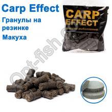 Гранулы на резинке Carp Effect макуха