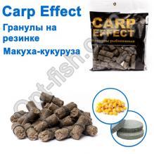 Гранулы на резинке Carp Effect макуха-кукуруза