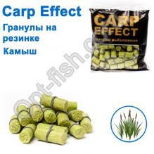 Гранулы на резинке Carp Effect камыш