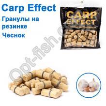 Гранулы на резинке Carp Effect чеснок