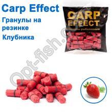 Гранулы на резинке Carp Effect клубника