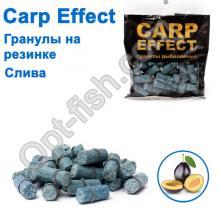 Гранулы на резинке Carp Effect слива