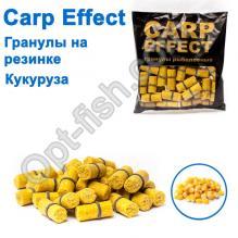 Гранулы на резинке Carp Effect кукуруза