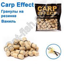 Гранулы на резинке Carp Effect ваниль