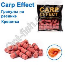 Гранулы на резинке Carp Effect креветка