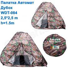 Палатка автомат Дубок WDT-084 2,5x2,5м h=1,5м *