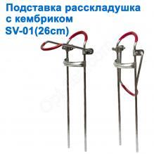 Подставка раскладушка с кембриком SV-01 26см *