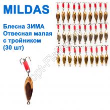Блесна ЗИМА отвесная Mildas Тандем малая с тройником (30шт)