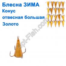 Блесна ЗИМА отвесная большая конус золото (20шт) *