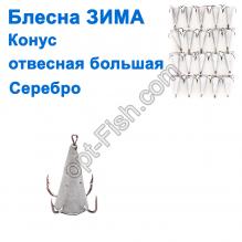 Блесна ЗИМА отвесная большая конус серебро (20шт) *
