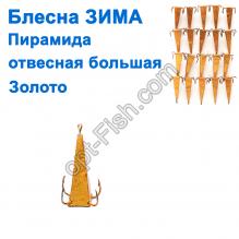 Блесна ЗИМА отвесная пирамида золото (20шт)