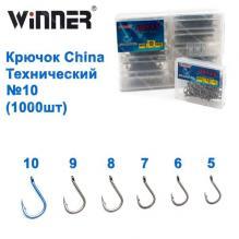 Крючок China технический 10 (1000шт) *