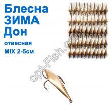 Блесна ЗИМА отвесная Дон 2-5см MIX (50шт)