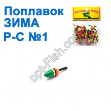 Поплавок ЗИМА Р-С №1 (50шт)