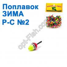 Поплавок ЗИМА Р-С №2 (50шт)