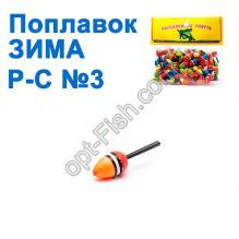 Поплавок ЗИМА Р-С №3 (50шт)
