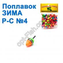 Поплавок ЗИМА Р-С №4 (50шт)