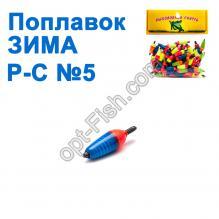 Поплавок ЗИМА Р-С №5 (50шт)