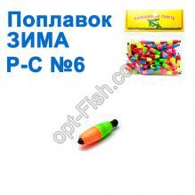 Поплавок ЗИМА Р-С №6 (50шт)