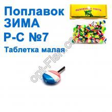 Поплавок ЗИМА Р-С таблетка малая №7 (50шт)