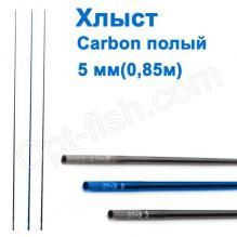 Хлыст carbon полый 0,85м D=5мм *