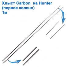 Хлыст (первое колено) carbon на Hunter 1м *