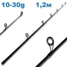 Хлыст (первое колено) carbon на спиннинг 1,2м (на 2,4м) 10-30g *