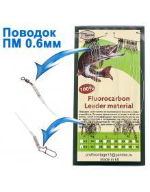 Поводки флюорокарбоновые