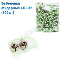 Бубенчики фидерные LD-016 (100шт) *