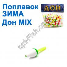 Поплавок Дон MIX (100шт)